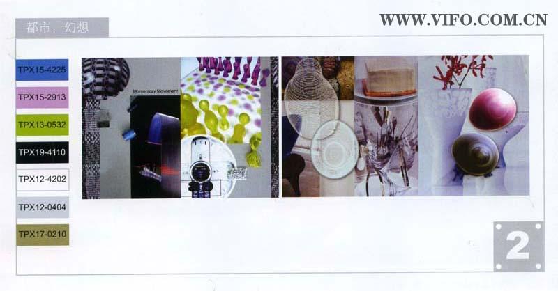2008/09服装色彩流行趋势 - 闻瑞服装培训 - 闻瑞服装运营培训谷