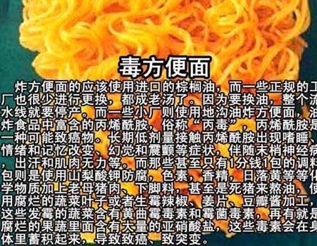 中国有毒食品大全,毒方便面