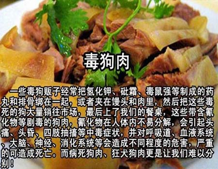 中国有毒食品大全,毒狗肉