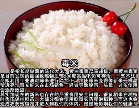 中國有毒食品大全,毒米