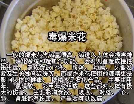 中國有毒食品大全,毒爆米花