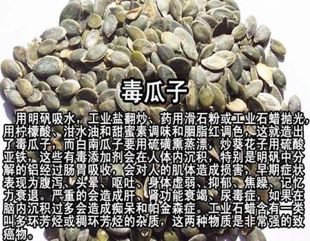 中国有毒食品大全,毒瓜子