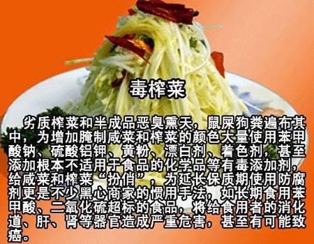 中国有毒食品大全,毒榨菜