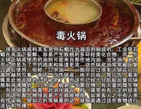 中國有毒食品大全,毒火鍋