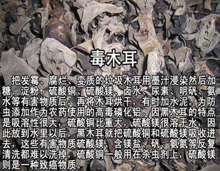 中国有毒食品大全,毒木耳