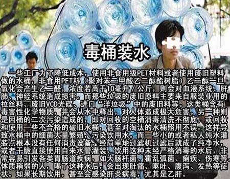 中国有毒食品大全,毒桶装水
