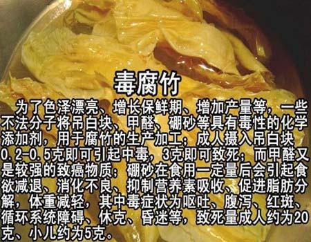 中国有毒食品大全,毒腐竹