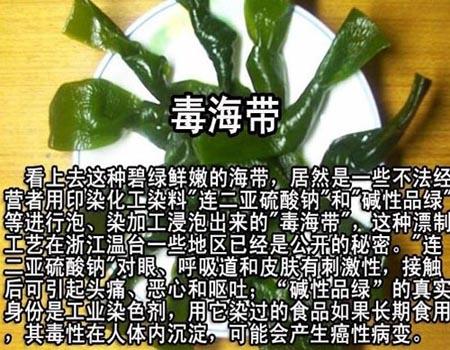 中國有毒食品大全,毒海帶