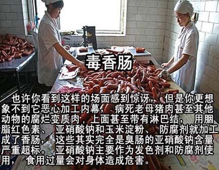中国有毒食品大全,毒香肠