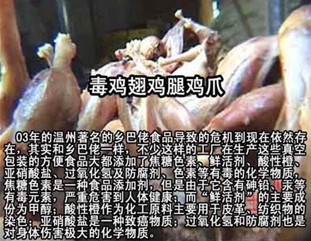 中國有毒食品大全,毒雞翅膀,毒雞翅腿.毒雞爪