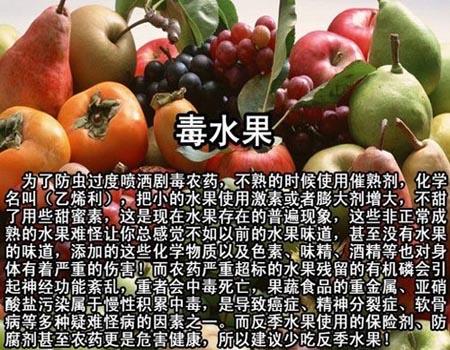 中國有毒食品大全,毒水果