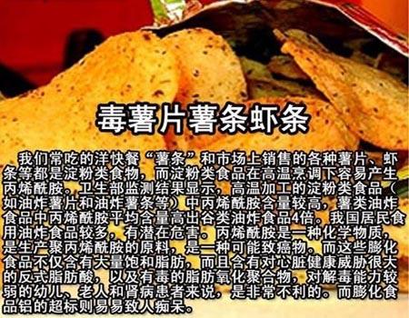 中國有毒食品大全,毒薯片,毒薯條,毒蝦條