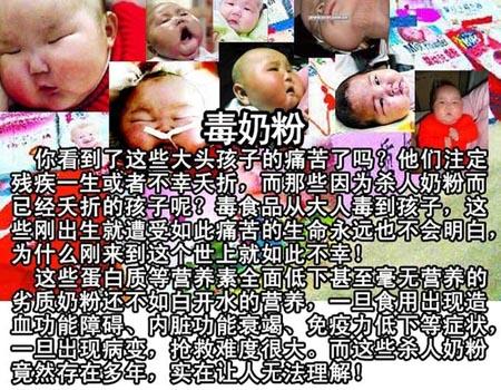 中國有毒食品大全,毒奶粉