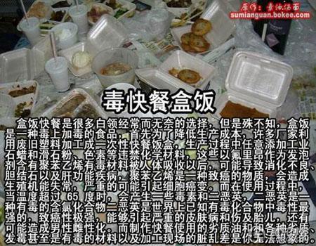 中國有毒食品大全,毒快餐,毒盒飯
