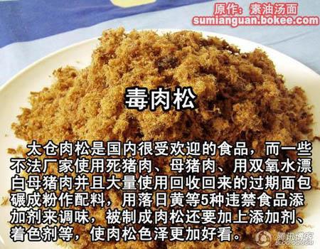 中國有毒食品大全,毒肉鬆
