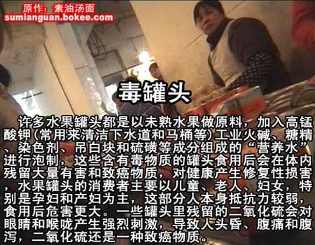 中國有毒食品大全,毒罐頭