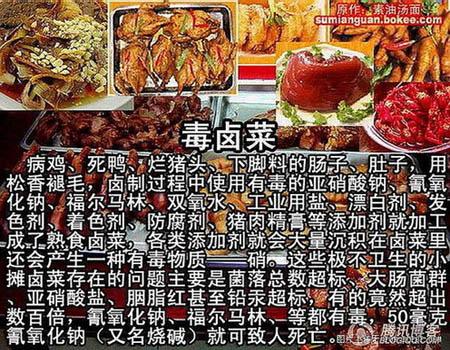 中國有毒食品大全,毒滷菜