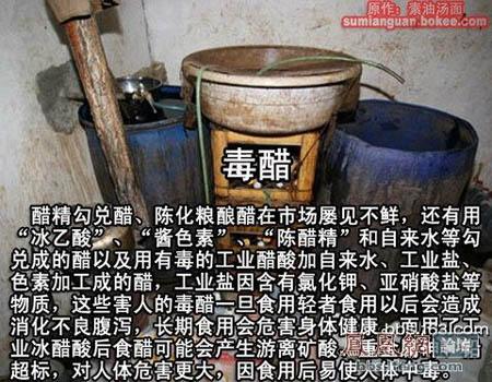 中國有毒食品大全,毒醋