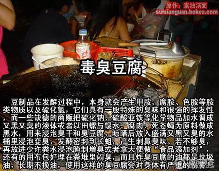 中國有毒食品大全,毒臭豆腐