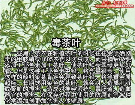 中國有毒食品大全,毒茶葉