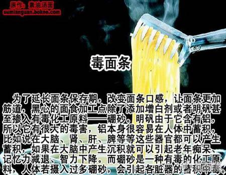 中國有毒食品大全,毒麵條