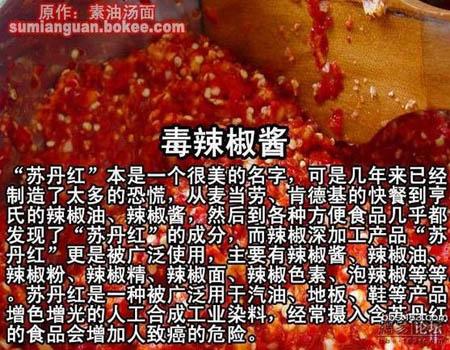 中國有毒食品大全,毒辣椒醬