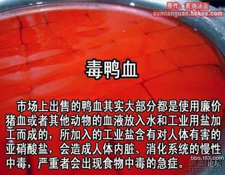 中国有毒食品大全,毒鸭血