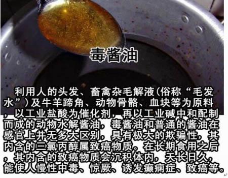 中国有毒食品大全,毒酱油