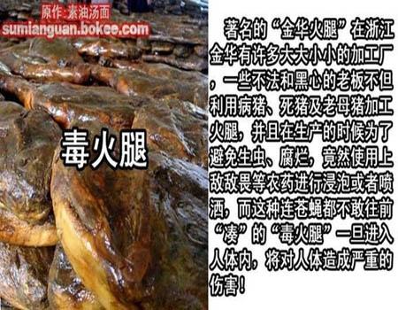 中国有毒食品大全,毒火腿