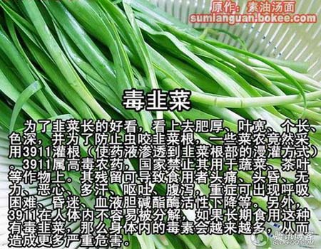 中国有毒食品大全,毒韭菜