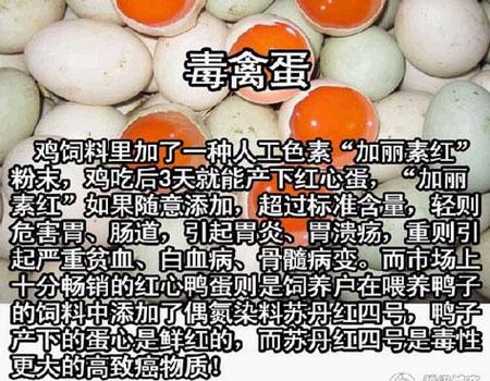 中国有毒食品大全,毒鸡蛋