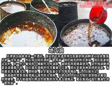 中国有毒食品大全,毒油,地沟油