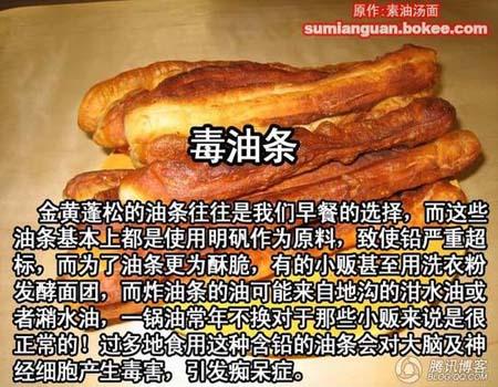 中国有毒食品大全,毒油条