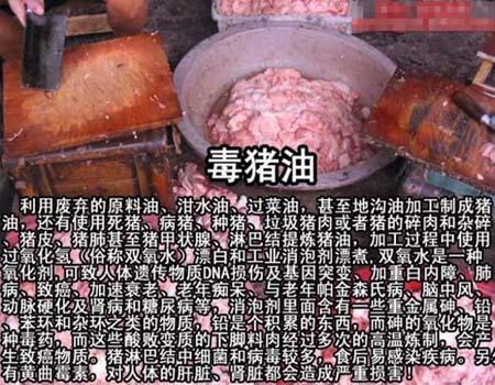 中国有毒食品大全,毒猪油