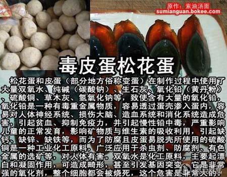 中国有毒食品大全,毒皮蛋,毒松花蛋