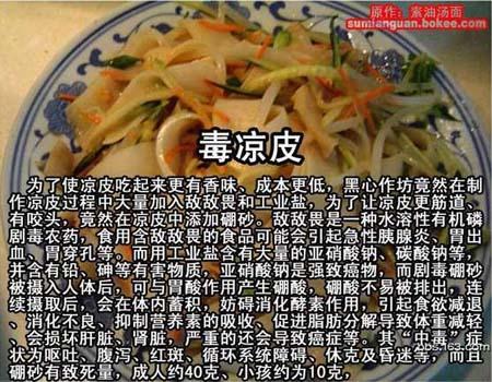 中国有毒食品大全,毒凉皮