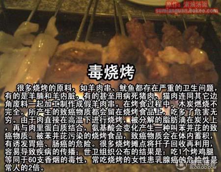 中国有毒食品大全,毒烧烤