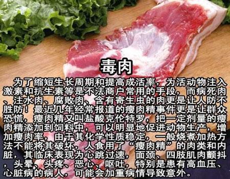 中国有毒食品大全,毒肉