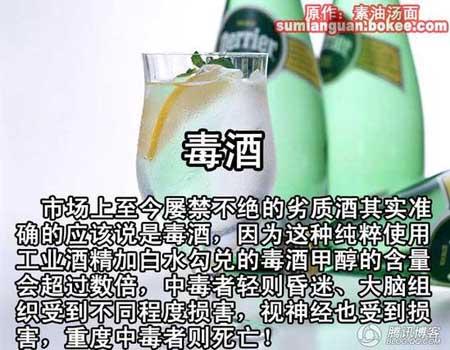 中国有毒食品大全,毒酒